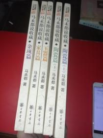百家讲坛马未都说收藏 家具篇+ 杂项篇+玉器篇+陶瓷篇上下(共5本)