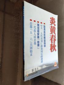炎黄春秋 (2003年10期)