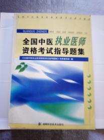全国中医执业医师资格考试指导题集