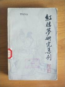 红楼梦研究集刊 (第一辑)