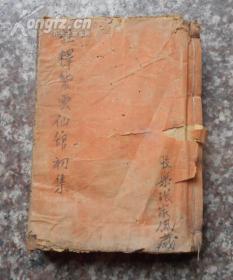 注释紫云仙馆初集卷七、八一册全