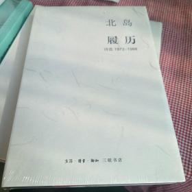 履历:诗选1972—1988