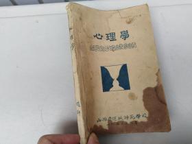 1953年山西省运城师范学校石印《心理学讲义》一厚册