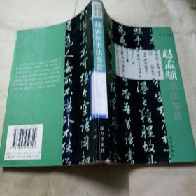 中国书画鉴赏大系