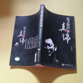 追寻教育的真谛(名师工程系列丛书)