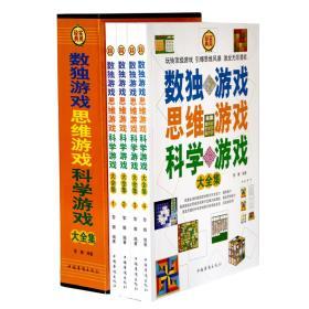 正版包邮 数独游戏思维游戏科学游戏大全集青少年智力游戏