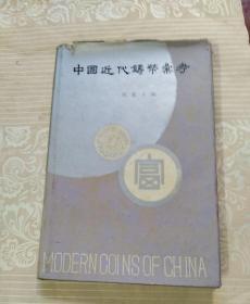 中国近代铸币汇考