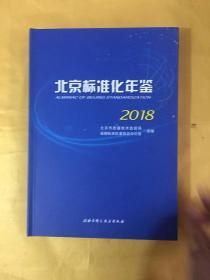 2018-北京标准化年鉴
