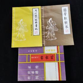 ·杨贵妃轶事+历代名人咏+绝代佳人杨贵妃