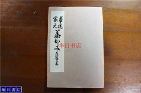 华道家元  花心妆之卷 1册全 图版100多幅 日本华道社 1955年  现货包邮