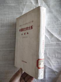 中国新文学大系戏剧集 (影印本)