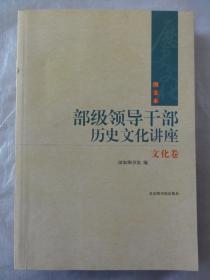 部级领导干部历史文化讲座(图文本)文化卷