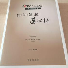 """CCTV""""走基层""""典型报道纪实:新闻架起连心桥"""