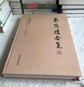 秦简牍合集(3)