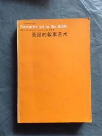 圣经的叙事艺术