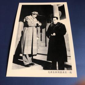【老照片】毛泽东和周恩来(卖家不懂照片,买家自鉴,售出不退)