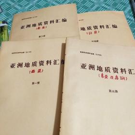 亚洲地质资料汇编 (全四册)
