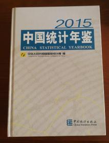 2015年中国统计年鉴(附光盘)