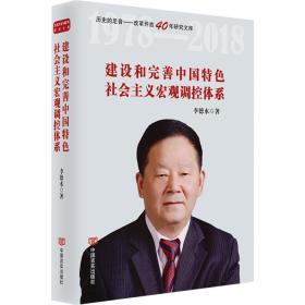 建设和完善中国特色社会主义宏观调控体系(纪念改革开放40年,国家统计局原局长李德水著)