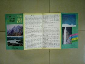 1986年黄山导游图.