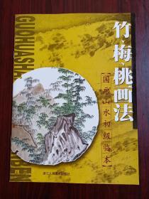 国画山水初级临本——竹、梅、桃画法