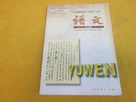 高中语文课本第五册——(小16开)有字迹有划线,有涂画,书角和边缘有一些磨损,如图