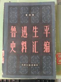 鲁迅生平史料汇编 第四辑