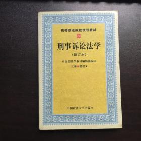 高等政法院校规划教材:刑事诉讼法学(2002年修订版)