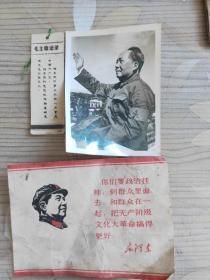 毛主席挥手相片一张,书笺一张,印刷一张打包出售