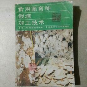 食用菌育种栽培加工技术  一版一印