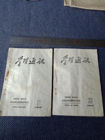 1957年第2期,3期,中共江西省委宣传部编《学习通讯》二本合拍