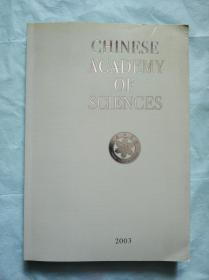 CHINESE ACADEMY OF SCIENCES 中国科学院