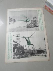 民国时期宣传画宣传图片一张(编号10)