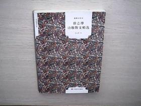 国民阅读经典:徐志摩诗歌散文精选(最新点校本)