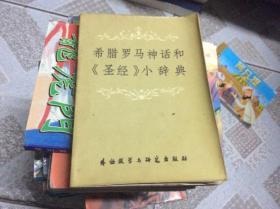 希腊罗马神话和圣经小辞典