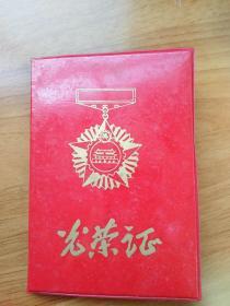 光荣证; 周锦英证书1986