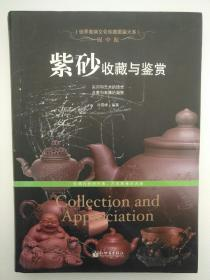 泥中泥:紫砂收藏与鉴赏/世界高端文化珍藏图鉴大系