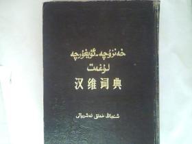 汉维词典1