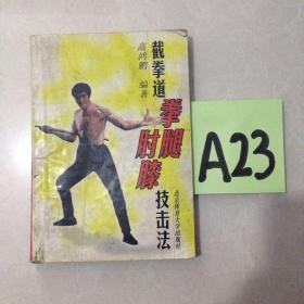 截拳道拳腿肘膝技击法~~~~~~满25包邮!