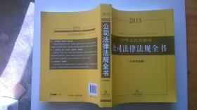 2015中华人民共和国公司法律法规全书(含典型案例)