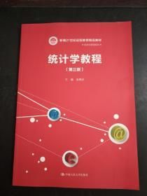 统计学教程(第三版)