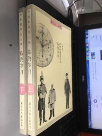 20世纪风云人物:临终岁月(上、下册)