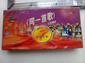 《同一首歌》大型演唱会。相聚2000第一、二部,走进台湾、新春特辑、明斯克航母之夜。26VCD珍藏版