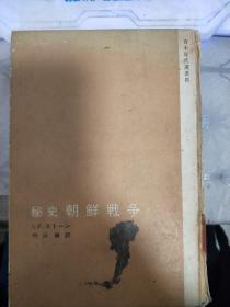 秘史 朝鲜战争 / 日文版