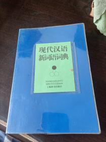 现代汉语新词语词典(现代汉语词典系列)