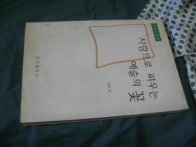 朝鲜文 走进艺人