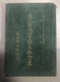 民国26年初版:普式庚逝世百周年纪念文集 精装 M