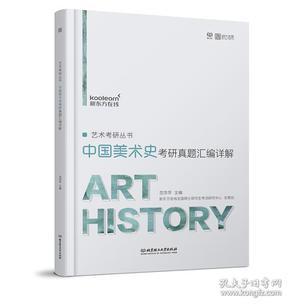 艺术考研丛书·中国美术史考研真题汇编详解
