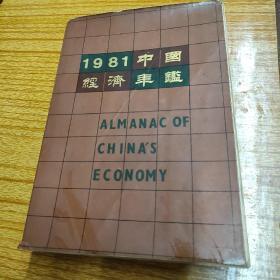 中国经济年鉴1981 创刊号