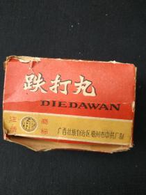 跌打丸 广西梧州中药厂
